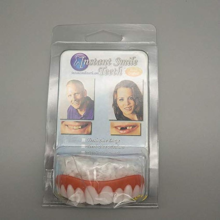 リハーサルお金まさにシリコーンシミュレーション歯ブレース、ホワイトニング義歯,Lower,OPP