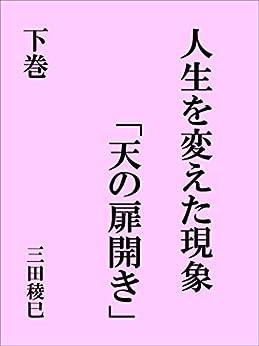 [三田稜巳]の人生を変えた現象「天の扉開き」(下巻)