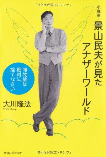 小説家・景山民夫が見たアナザーワールド (OR books)の詳細を見る
