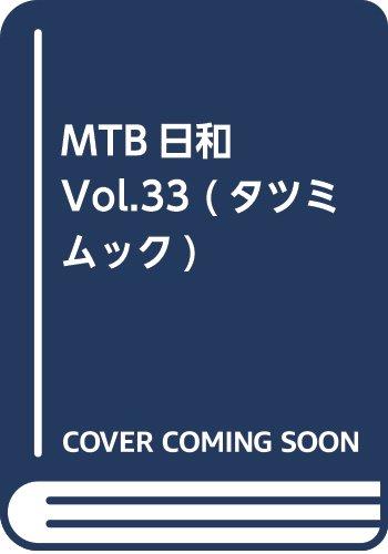 MTB日和 Vol.33 (タツミムック)