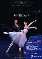 DVDバレエ名作物語6ジゼル 新国立劇場バレエ団オフィシャル (バレエ名作物語vol.6)