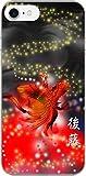 アイフォン7 ケース iPhone7 カバー スマホケース 名入れ 和柄プリント 鳳凰赤