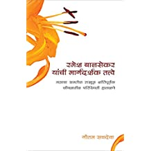 Ramesh Balsekar Yanchi Margadarshak Tattve - Pointers From Ramesh Balsekar In Marathi: Foreword by Ramesh Balsekar (English Edition)