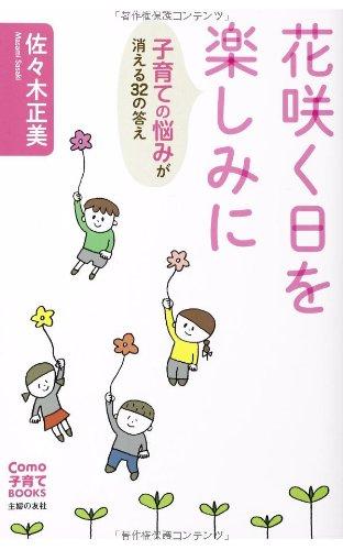花咲く日を楽しみに 子育ての悩みが消える32の答え (Como子育てBOOKS)