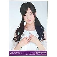 【星野みなみ】悲しみの忘れ方 Documentary of 乃木坂46 DVD Blu-ray 封入特典 公式生写真 1種コンプ