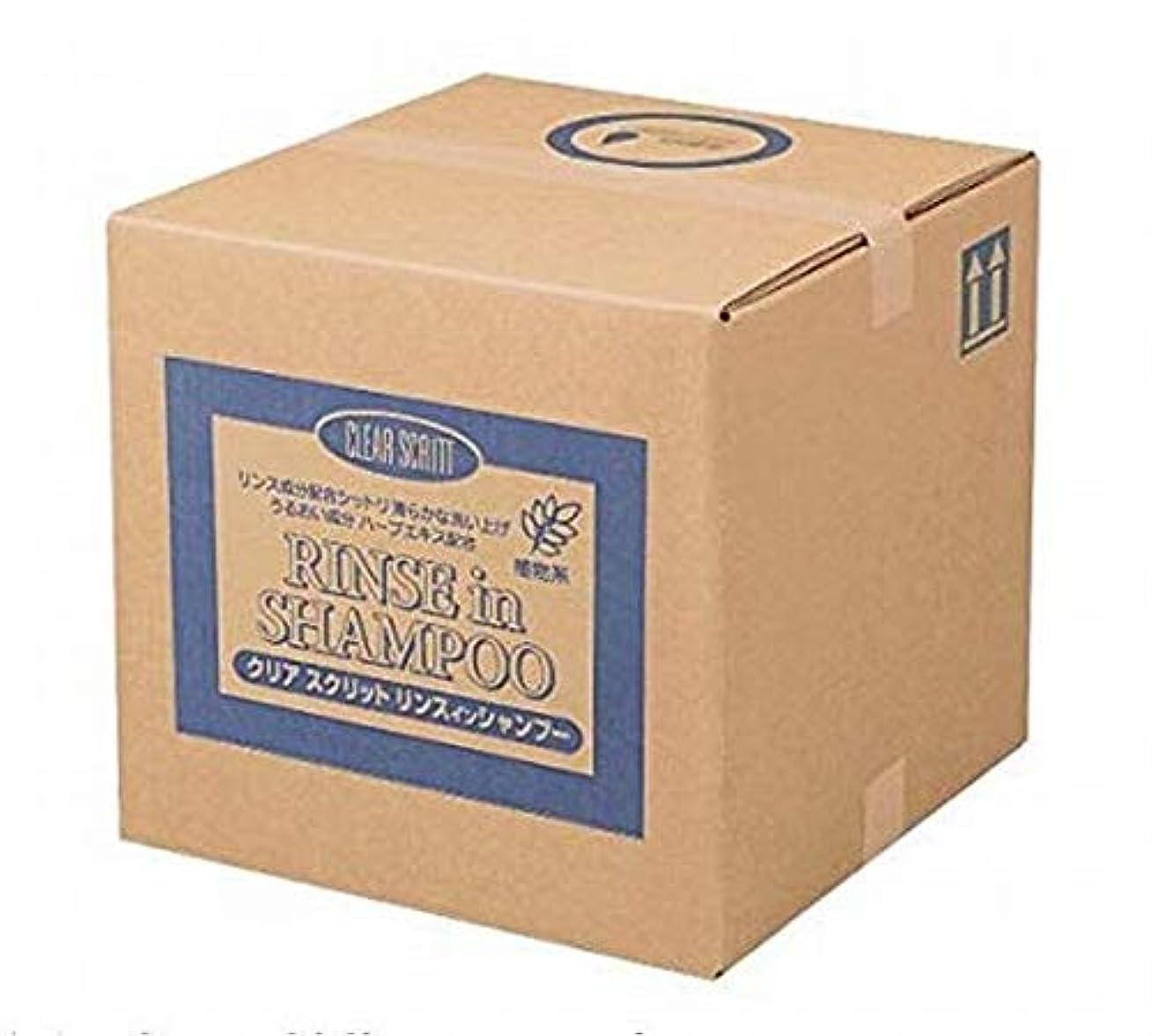 グローブ傀儡動詞業務用 クリアスクリットリンスインシャンプー 4356(18L) 熊野油脂 (コック付き)