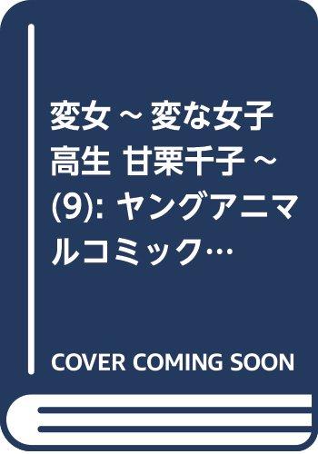 変女~変な女子高生 甘栗千子~ 9 (ヤングアニマルコミックス)