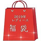 2019年福袋 ◆ ミニ香水サンプル レディース福袋 運命変えちゃう?!いろいろ試したいアナタに… 送料無料?税込1000円福袋!