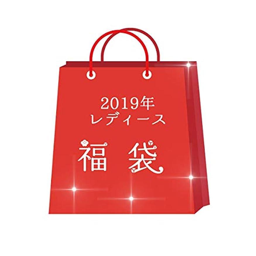 トラフ他に干渉する2019年福袋 ◆ これが限界! 3点入りレディース福袋