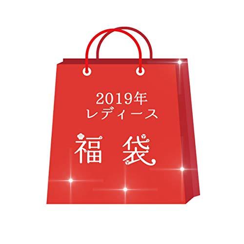 2019年福袋 ◆ これが限界! 3点入りレディース福袋