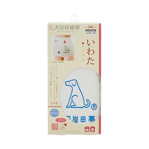 犬印本舗 妊婦帯 岩田帯タイプ いわたの紹介画像4