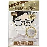 メガネのくもり止め マスク用くもり止め ノーズパッド3個入(男女兼用) IB-038… (1)