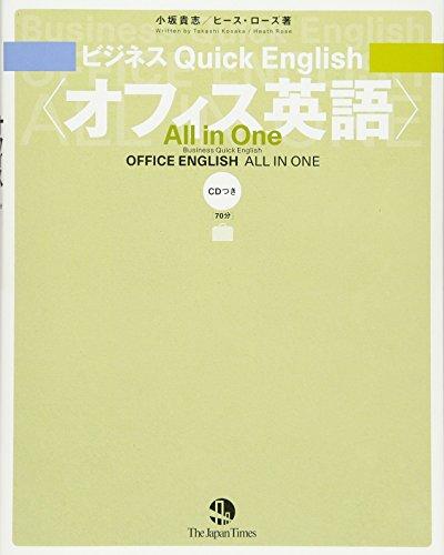 ビジネス Quick English <オフィス英語> All in Oneの詳細を見る