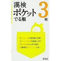 漢検 ポケットでる順 3級 (旺文社漢検書)
