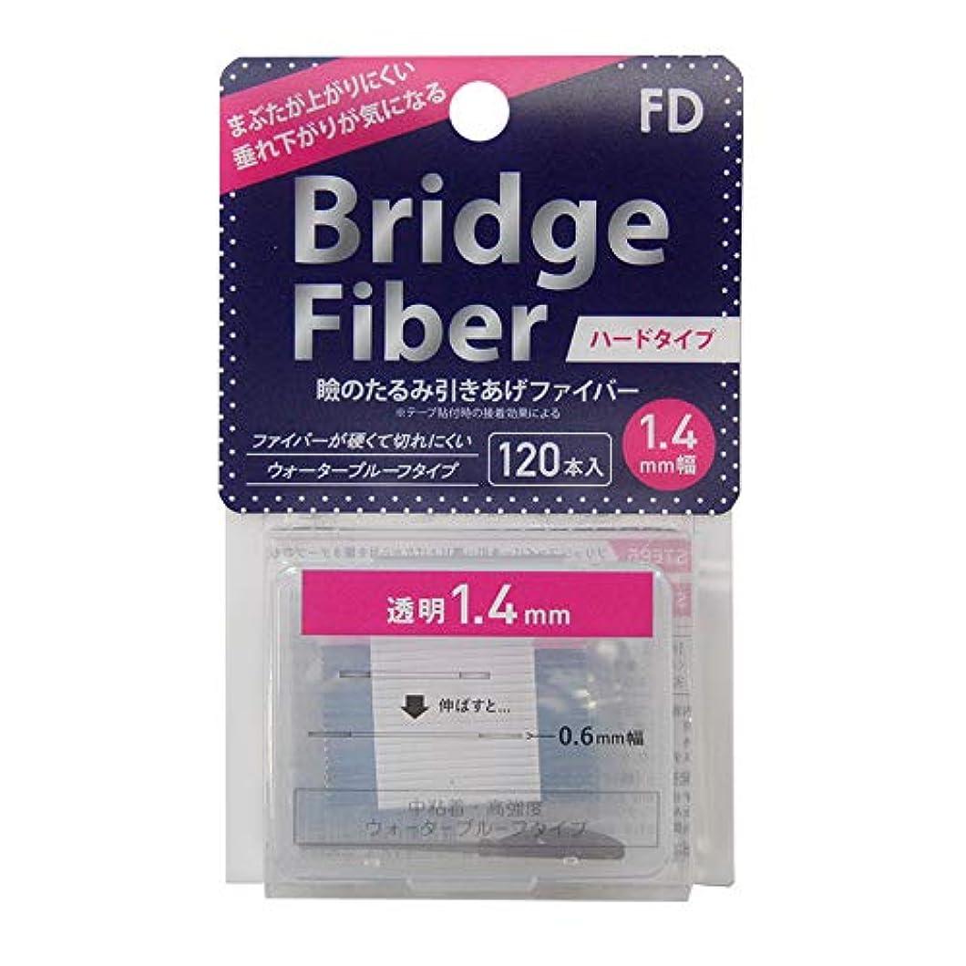 FD ブリッジハードファイバー 眼瞼下垂防止テープ ハードタイプ 透明1.4mm幅 120本入り