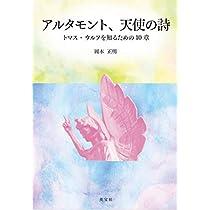 アルタモント、天使の詩―トマス・ウルフを知るための10章