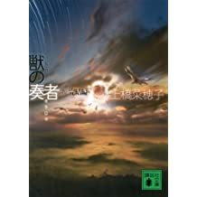 獣の奏者 IV完結編 (講談社文庫)