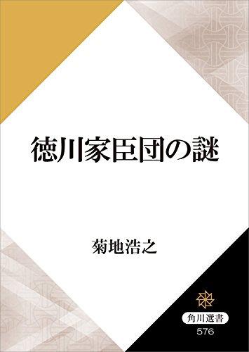 徳川家臣団の謎 (角川選書)