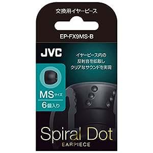 JVC EP-FX9MS-B 交換用イヤーピース スパイラルドット 6個入り MSサイズ ブラック