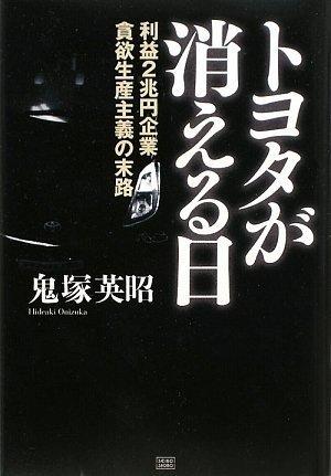 トヨタが消える日 利益2兆円企業・貪欲生産主義の末路の詳細を見る