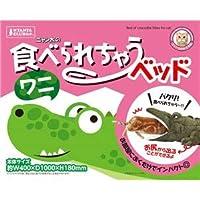 食べられちゃうベッド ワニ【ペット用品・猫用】