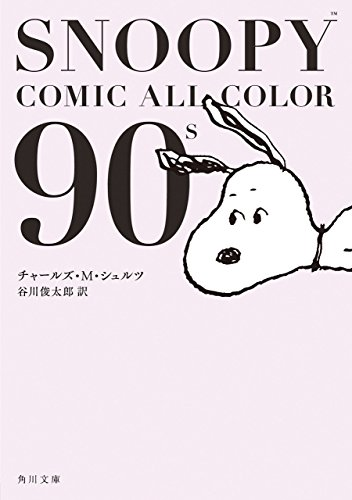 SNOOPY COMIC  ALL COLOR 90's<SNOOPY COMIC  ALL COLOR> (角川文庫)