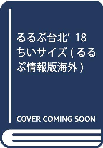 るるぶ台北'18ちいサイズ (るるぶ情報版海外)