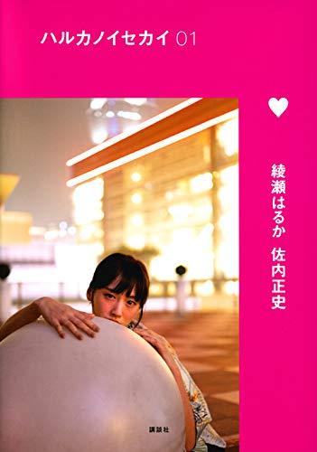 ハルカノイセカイ 01 台湾