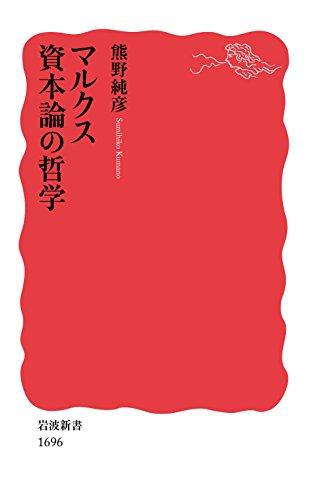 マルクス 資本論の哲学 (岩波新書)