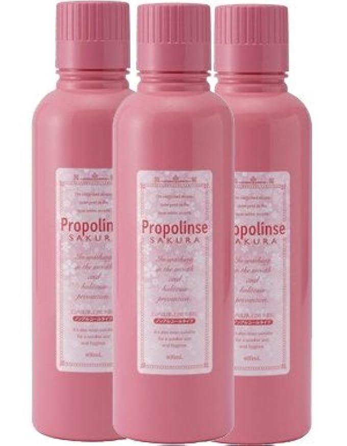 しかしながら足枷商品Propolinse ピエラス プロポリンス マウスウォッシュ サクラ 600ML*3本 本体 ノンアルコール 低刺激タイプ