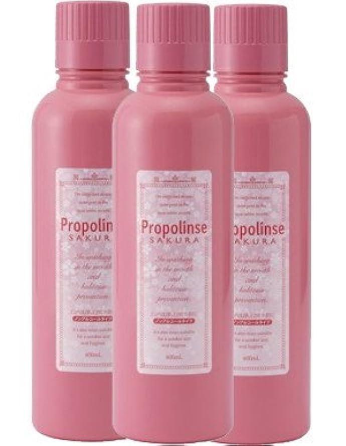 読む含む期待Propolinse ピエラス プロポリンス マウスウォッシュ サクラ 600ML*3本 本体 ノンアルコール 低刺激タイプ