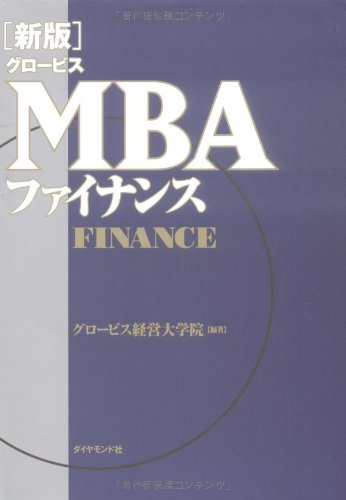 [新版]グロービスMBAファイナンスの詳細を見る