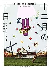 ジョージ・ソーンダーズ『十二月の十日』に泣く!