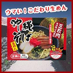 沖縄そば(めん・110g×2、スープ・味付豚バラ肉煮込み付き)2食入・箱入り
