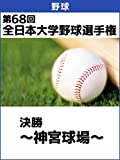 第68回 全日本大学野球選手権 決勝 〜神宮球場〜
