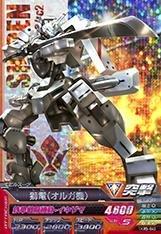 ガンダムトライエイジ/TKR5-042 獅電(オルガ機) M