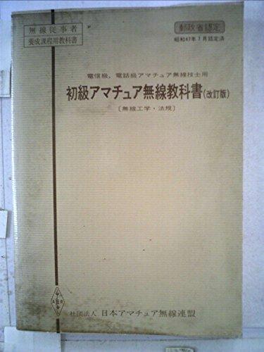 初級アマチュア無線教科書―電信級・電話級アマチュア無線技士用 無線工学・法規 (1983年)