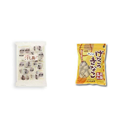 [2点セット] 種なし干し梅(160g)[個包装]・飛騨 打保屋 駄菓子 黒胡麻こくせん(130g)