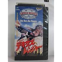 テキサス・レンジャー [VHS]
