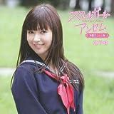 スクールガール・アンセム~学園アニソン集(生産限定盤A)(DVD付)
