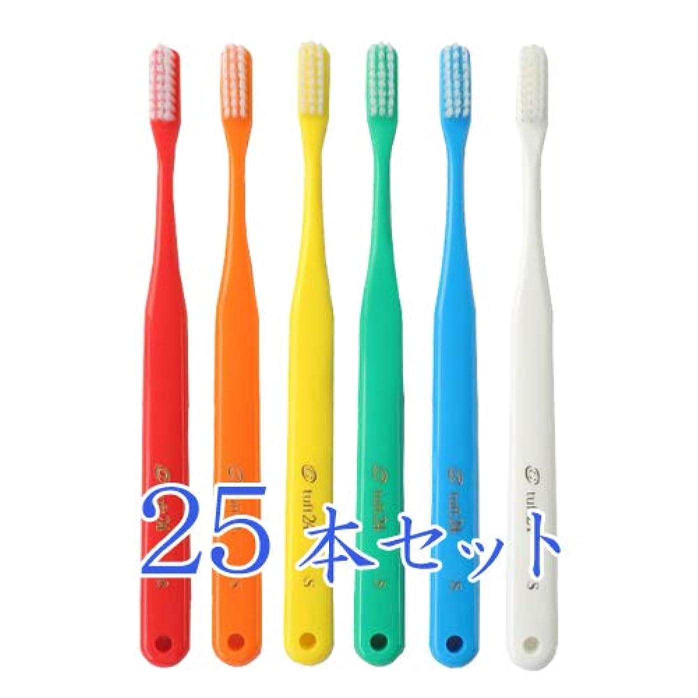 かけがえのない安価な一生オーラルケア キャップなし タフト24 歯ブラシ × 25本入 S アソート