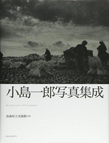 小島一郎写真集成の詳細を見る