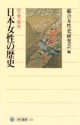 日本女性の歴史性・愛・家族 (角川選書)の詳細を見る