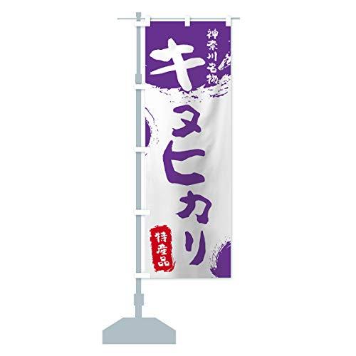 キヌヒカリ のぼり旗 サイズ選べます(スリム45x180cm 左チチ)