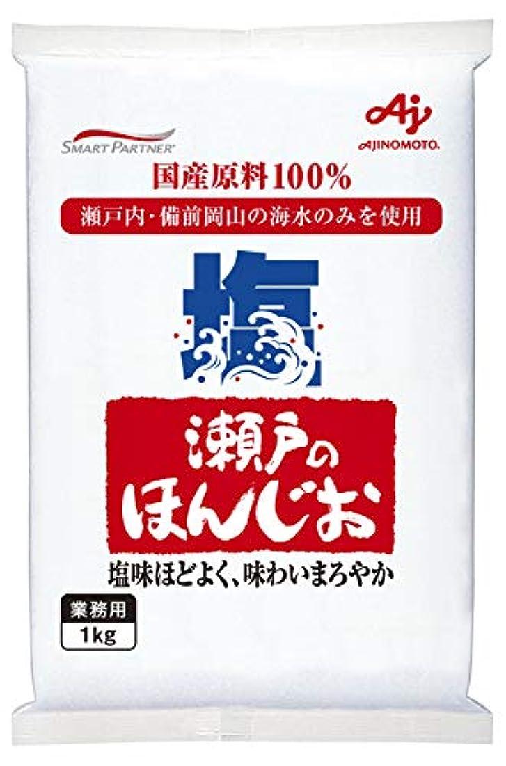 吸収剤ブルゴーニュする必要がある味の素 瀬戸の本塩1kg
