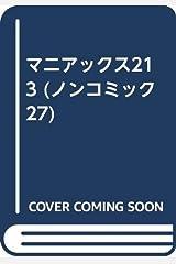 マニアックス21 3 (ノンコミック 27) 単行本