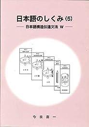 日本語のしくみ(5)―日本語構造伝達文法W―