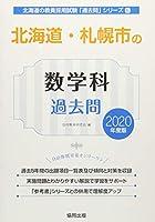 北海道・札幌市の数学科過去問 2020年度版 (北海道の教員採用試験「過去問」シリーズ)
