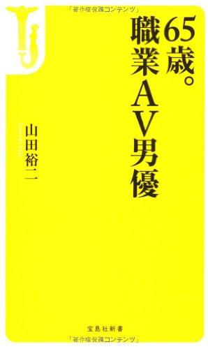 65歳。職業AV男優 (宝島社新書)の詳細を見る