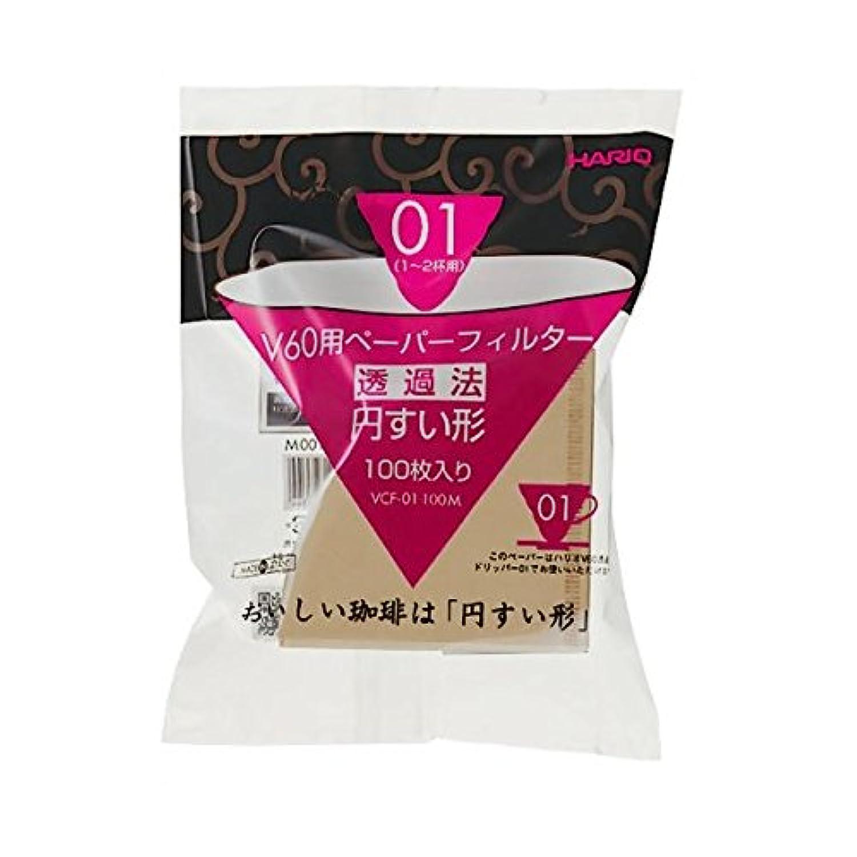 【徳用】ハリオ V60用ペーパーフィルター無漂白 1-2杯用 100枚入/10袋 VCF-01-100M